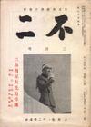 Mishimafujishouwa46