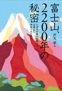 Fujisanhimitsu01