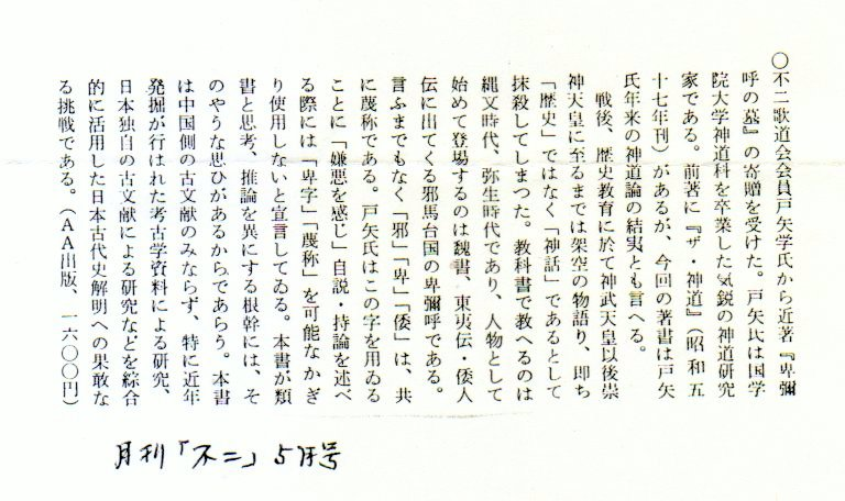 Fujihimiko_2