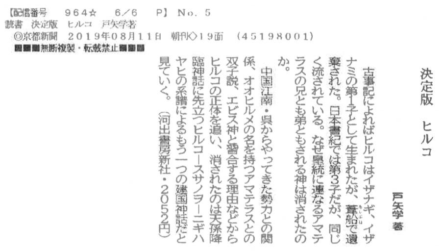 Kyoutoshinbunhiruko01